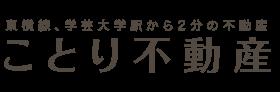 東横線、学芸大学駅から2分「ことり不動産」